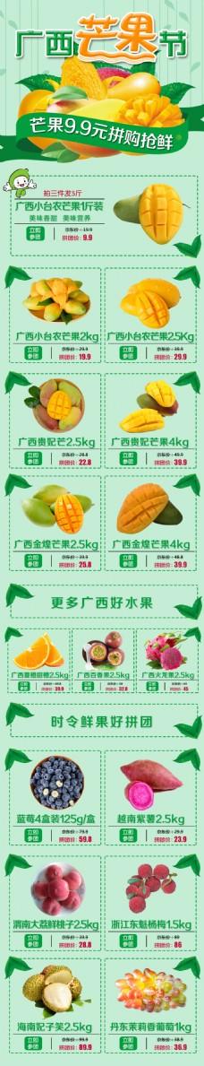 广西芒果节淘宝首页