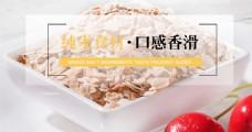 麦片食品淘宝海报