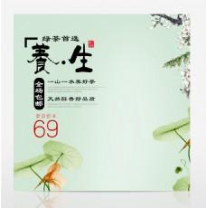 淘宝茶主图直通车绿色背景中国风PSD模版