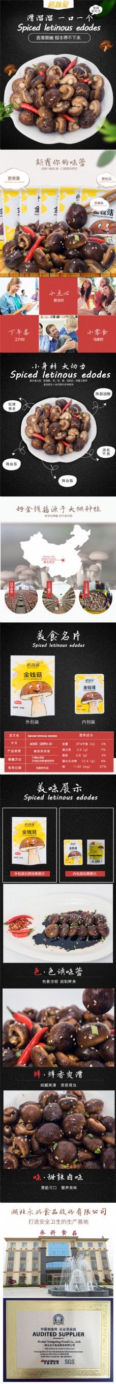 香菇详情页淘宝电商食品美食