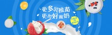 酸奶淘宝电商banner海报