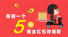 5元红包优惠促销活动