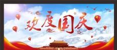 国庆节海报展板