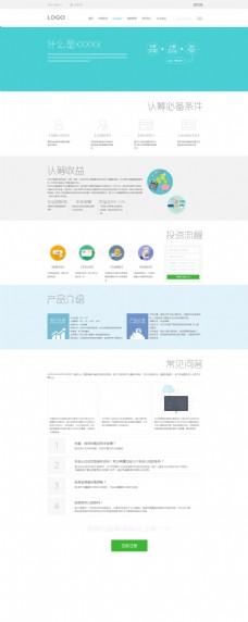 房地产众筹平台网站模板PSD分层素材