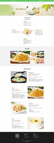 玉米美食首页模板