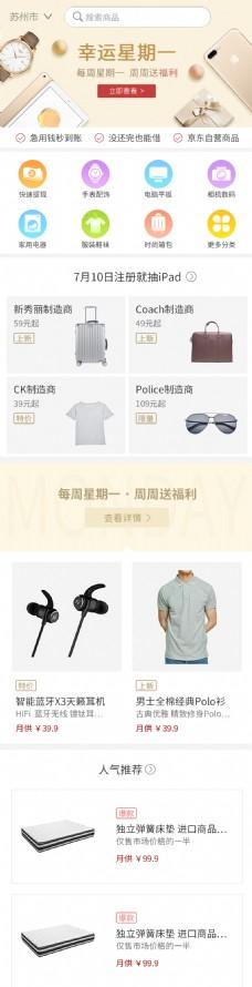 金融购物app首页