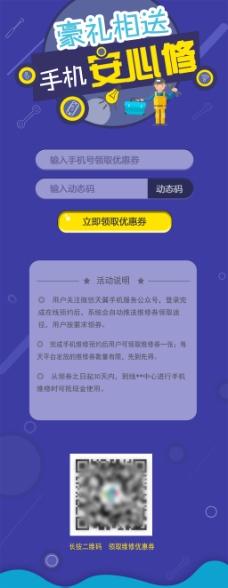 简洁手机维修活动宣传页