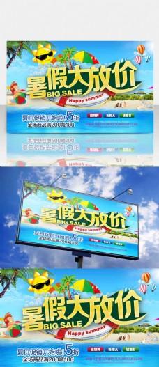 清新蓝色立体字暑假大放假促销海报设计