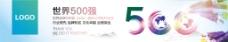 世界500强标杆行业企业宣传展板