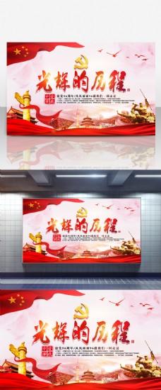 光辉的历程建党96周年宣传展板