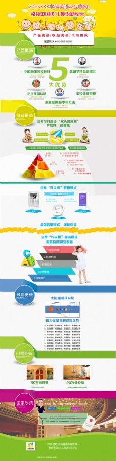 教育展板设计学校宣传展览设计