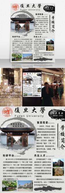 水墨中国风文字排版设计复旦大学学校简介展板展架