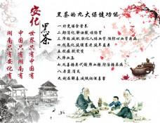 湖南安华黑茶  茶社室内海报