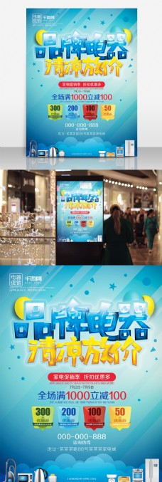 夏季电器促销宣传海报