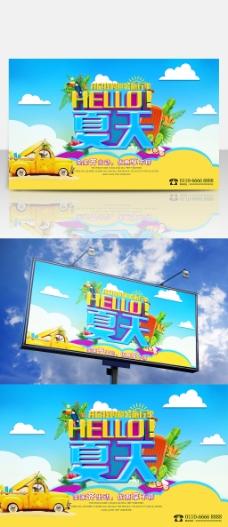 你好 夏天 旅游海报 荧光彩色夏天的颜色 hello夏天