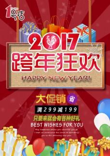 新年促销海报