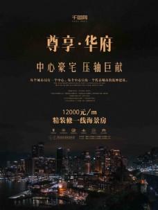 黑金大气夜晚江景滨江房地产海报