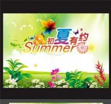 夏季有约促销海报