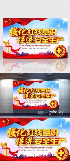 安全生产月海报 C4D精品渲染艺术字主题