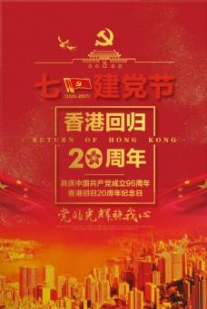 建党节香港回归20周年海报