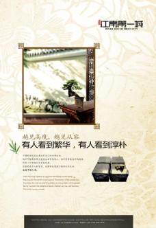 中国风古典房地产海报
