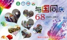 水彩国庆节海报