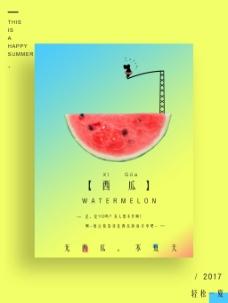 西瓜夏天文艺创意色彩微信配图海报设计