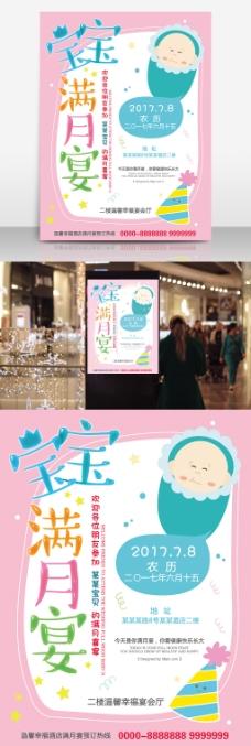清新简约宝宝满月宴生日喜宴海报