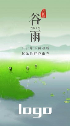 微信谷雨海报