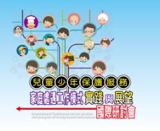 兒童保護研討會海報