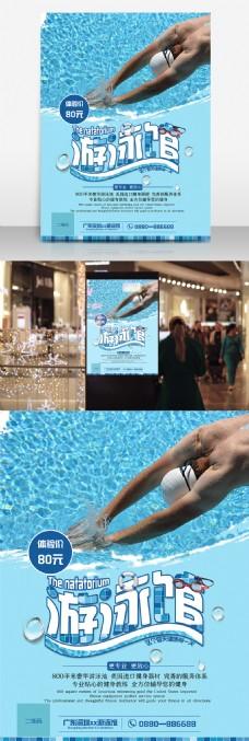 游泳馆蓝色促销体验海报