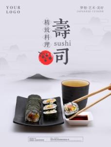 精致料理寿司美食海报PSD分层素材