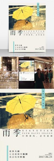 日系简约下雨天微信配图海报