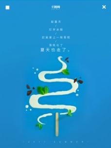 蓝色冰淇淋雪糕清凉夏日微信配图海报