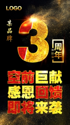 黑金大气三周年庆祝海报