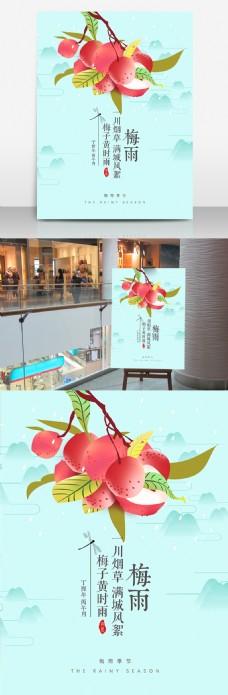 小清新梅雨时节唯美宣传海报