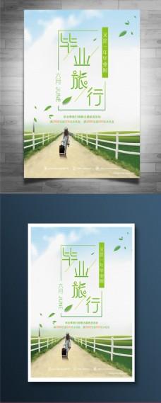 绿色小清新毕业季海报模板