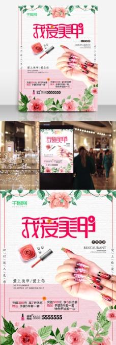美甲店打折促销宣传海报设计模板