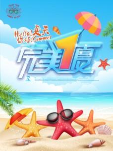 完美1夏旅游宣传海报PSD分层素材