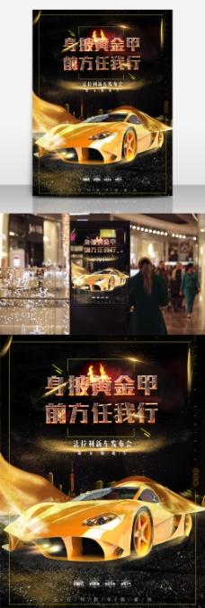 法拉利跑车促销海报炫酷字体金色字体创意字体设计