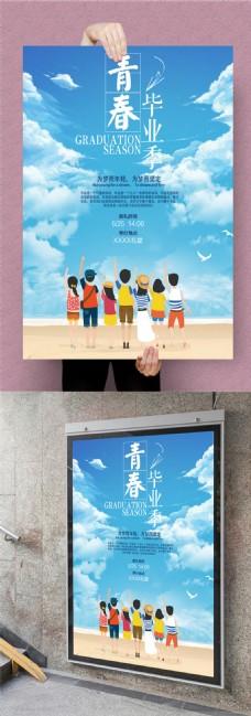 蓝色天空毕业季海报模板