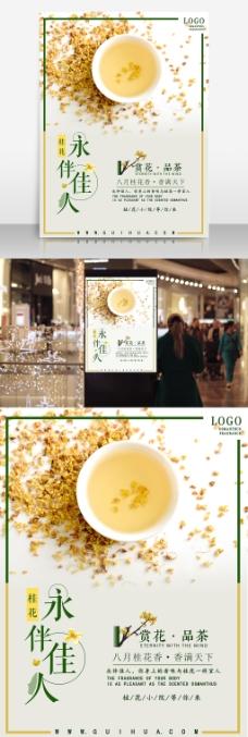 清新唯美八月鲜花桂花茶促销品茶花茶海报