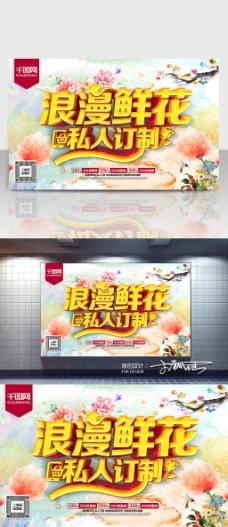 浪漫鲜花海报 C4D精品渲染艺术字主题
