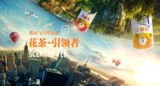 花茶与都市比邻促销海报