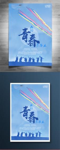 蓝色创意毕业季海报
