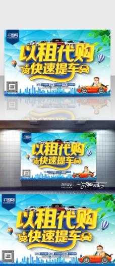 以租代购海报 C4D精品渲染艺术字主题