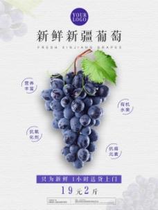 简约清新葡萄水果外送促销海报