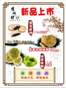 桂洲村抹茶桃酥美食海报