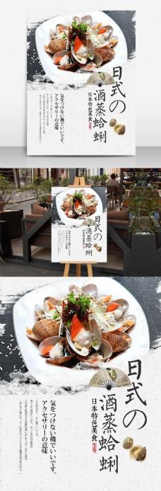 日式酒蒸蛤蜊餐饮美食海报