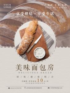 美味面包房美食早餐海报